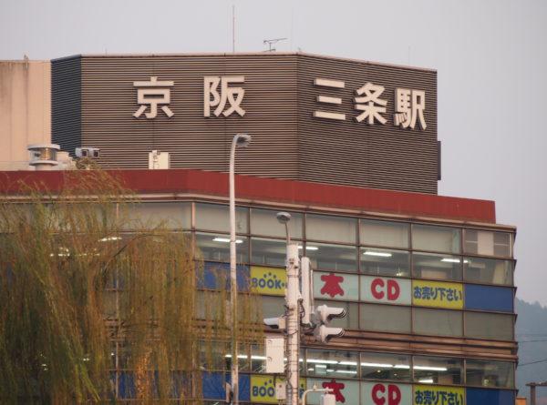 駐 車場 京阪 三条