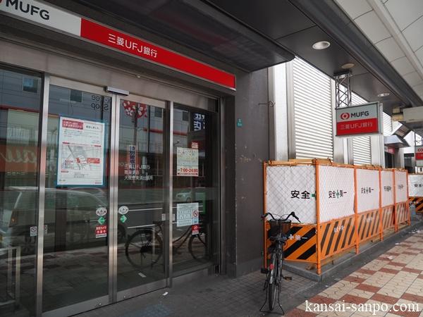 三菱ufj銀行 店番