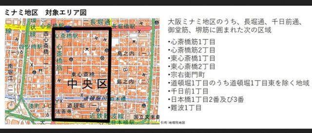 トー 大阪 ゴー イート キャンペーン