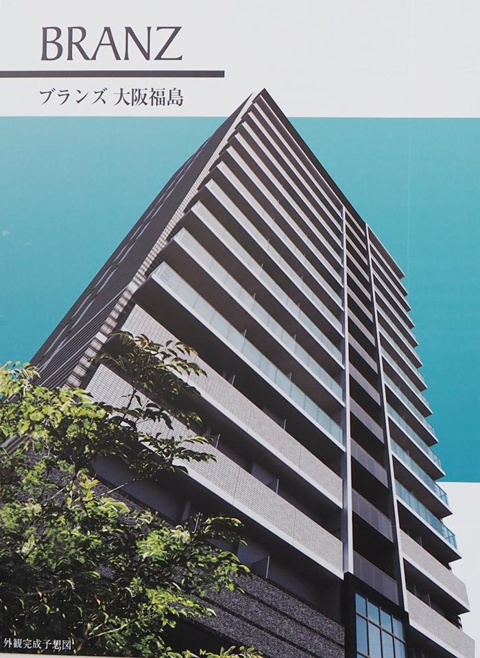 大阪 福島 ブランズ